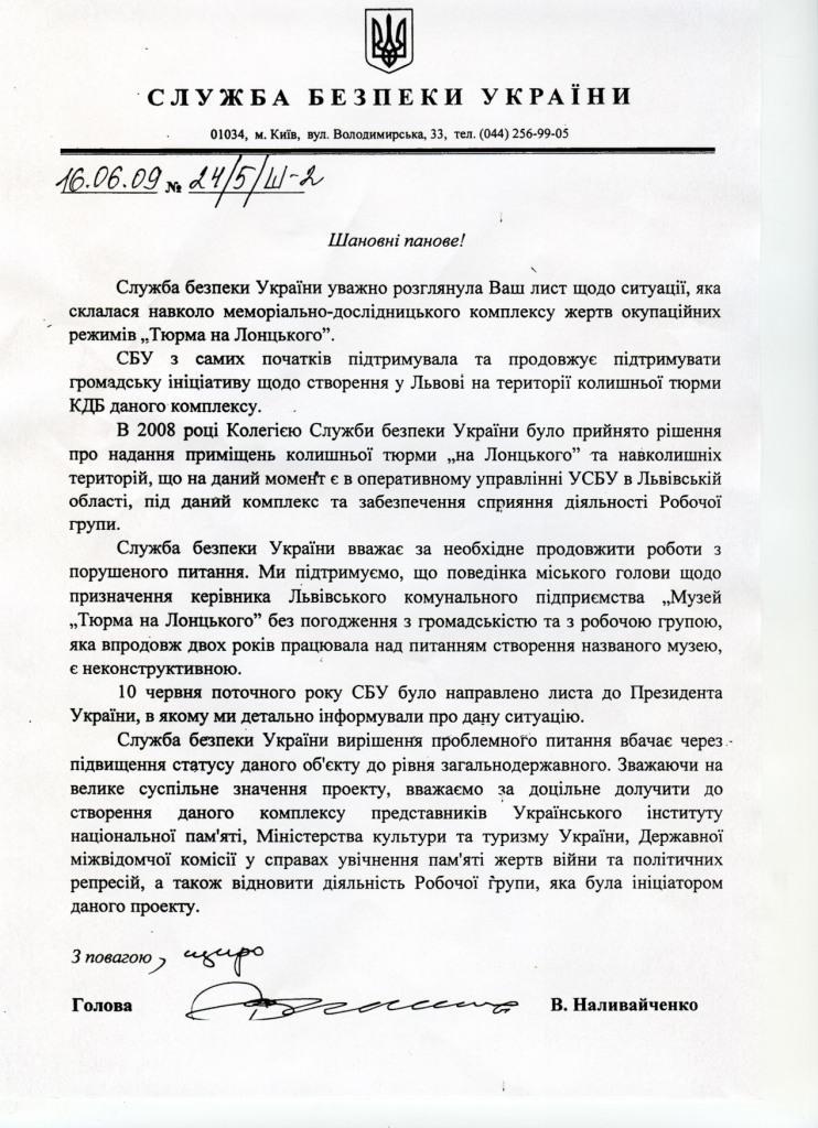 """відповідь Наливайченка на скаргу колишніх політв'язнів щодо створення Меморіалу """"на Лонцького"""""""
